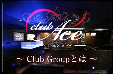 club Aceとは