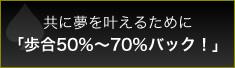 共に夢を叶えるために「歩合50%~70%バック」